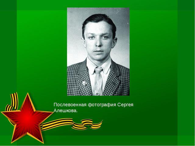 Послевоенная фотография Сергея Алешкова.