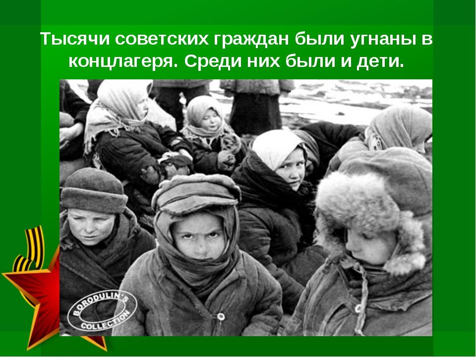 Тысячи советских граждан были угнаны в концлагеря. Среди них были и дети.