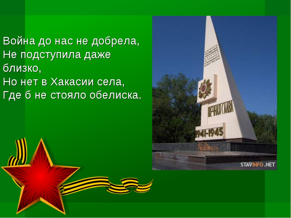 Война до нас не добрела, Не подступила даже близко, Но нет в Хакасии села, Гд...