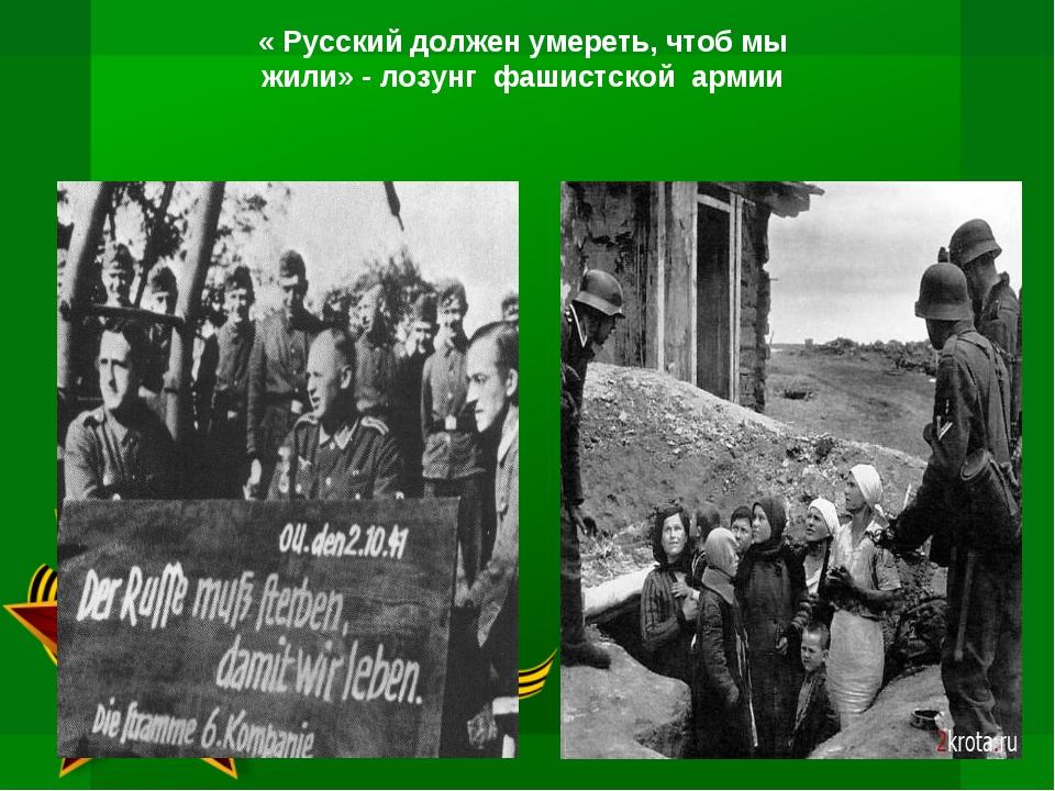 « Русский должен умереть, чтоб мы жили» - лозунг фашистской армии