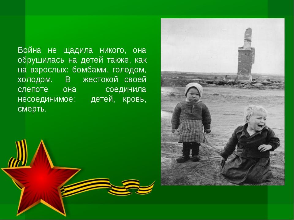 Война не щадила никого, она обрушилась на детей также, как на взрослых: бомба...