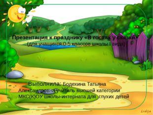 Презентация к празднику «В гостях у сказки» (для учащихся 0-5 классов школы I