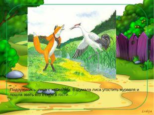 Подружились лиса с журавлем. Вздумала лиса угостить журавля и пошла звать ег
