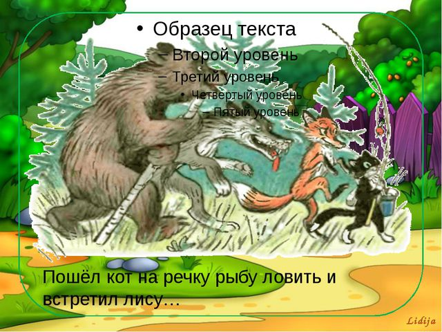 Пошёл кот на речку рыбу ловить и встретил лису… Lidija