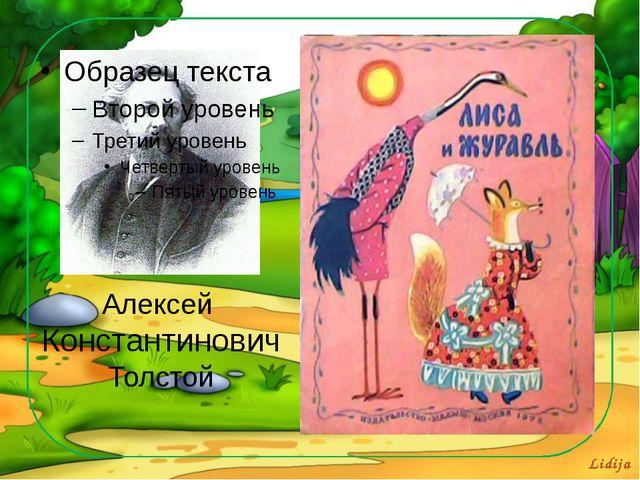 Алексей Константинович Толстой Lidija
