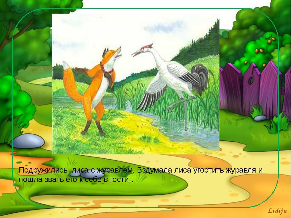 Подружились лиса с журавлем. Вздумала лиса угостить журавля и пошла звать ег...