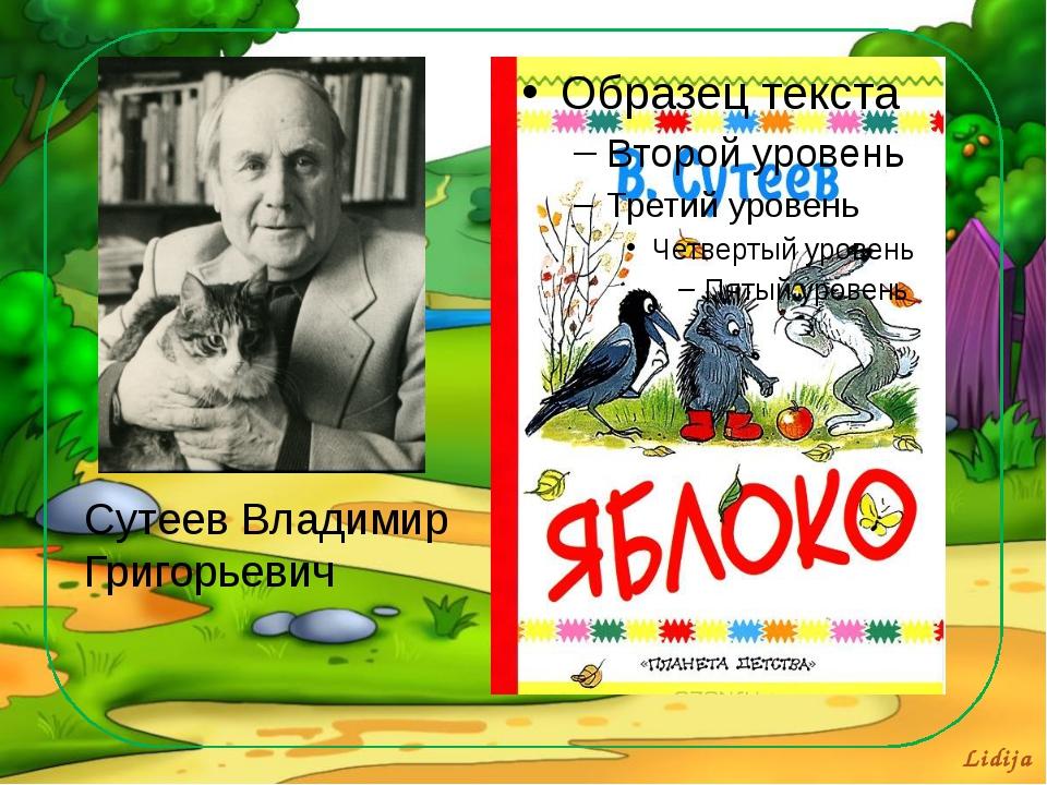 Сутеев Владимир Григорьевич Lidija