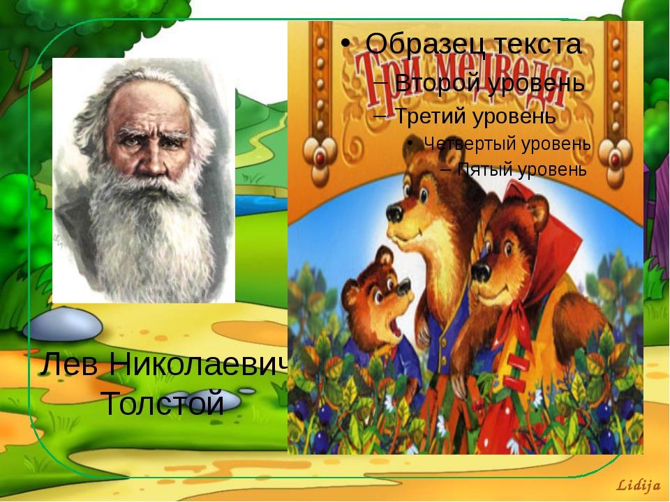 Лев Николаевич Толстой Lidija