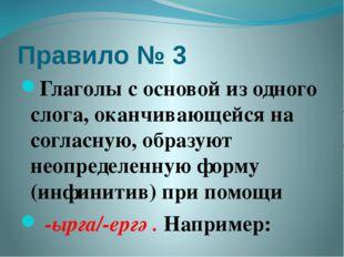 Правило № 3 Глаголы с основой из одного слога, оканчивающейся на согласную, о