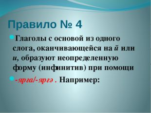 Правило № 4 Глаголы с основой из одного слога, оканчивающейся на й или и, обр