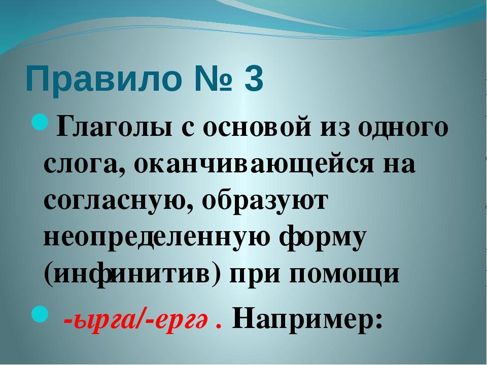 Правило № 3 Глаголы с основой из одного слога, оканчивающейся на согласную, о...
