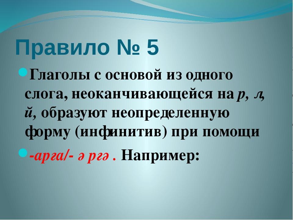 Правило № 5 Глаголы с основой из одного слога, неоканчивающейся на р, л, й, о...