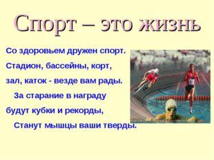 Спорт – это жизнь Со здоровьем дружен спорт. Стадион, бассейны, корт, зал, ка