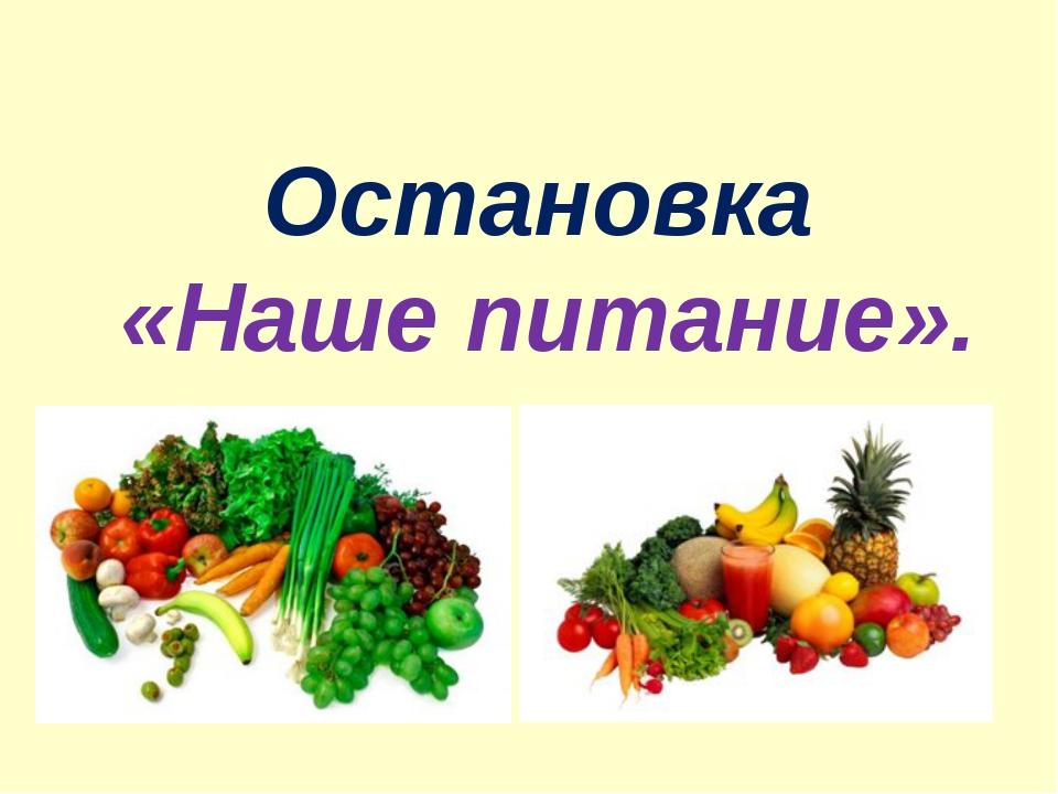 Остановка «Наше питание».