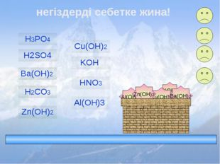 Al(OH)3 KOH Cu(OH)2 Ba(OH)2 Zn(OH)2 негіздерді себетке жина! H2CO3 HNO3 Ba(OH