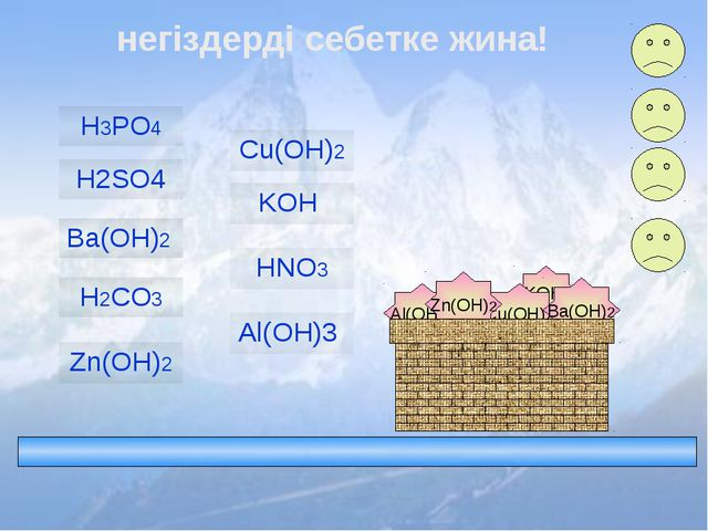 Al(OH)3 KOH Cu(OH)2 Ba(OH)2 Zn(OH)2 негіздерді себетке жина! H2CO3 HNO3 Ba(OH...