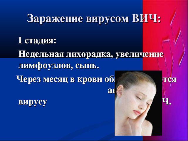 Заражение вирусом ВИЧ: 1 стадия: Недельная лихорадка, увеличение лимфоузлов,...