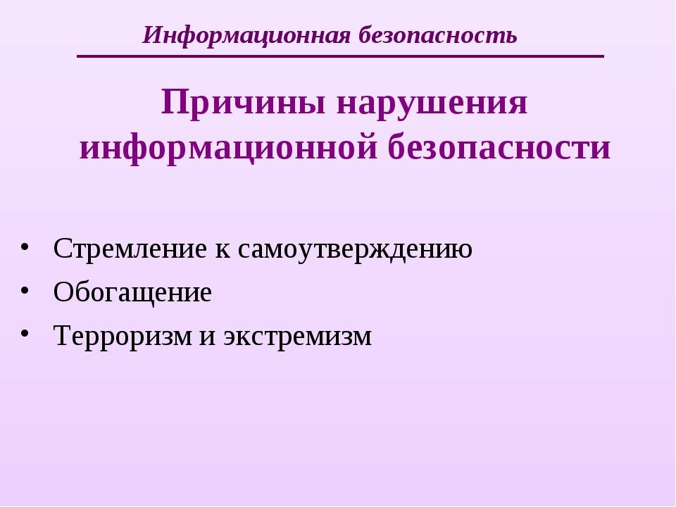 Информационная безопасность Причины нарушения информационной безопасности Стр...