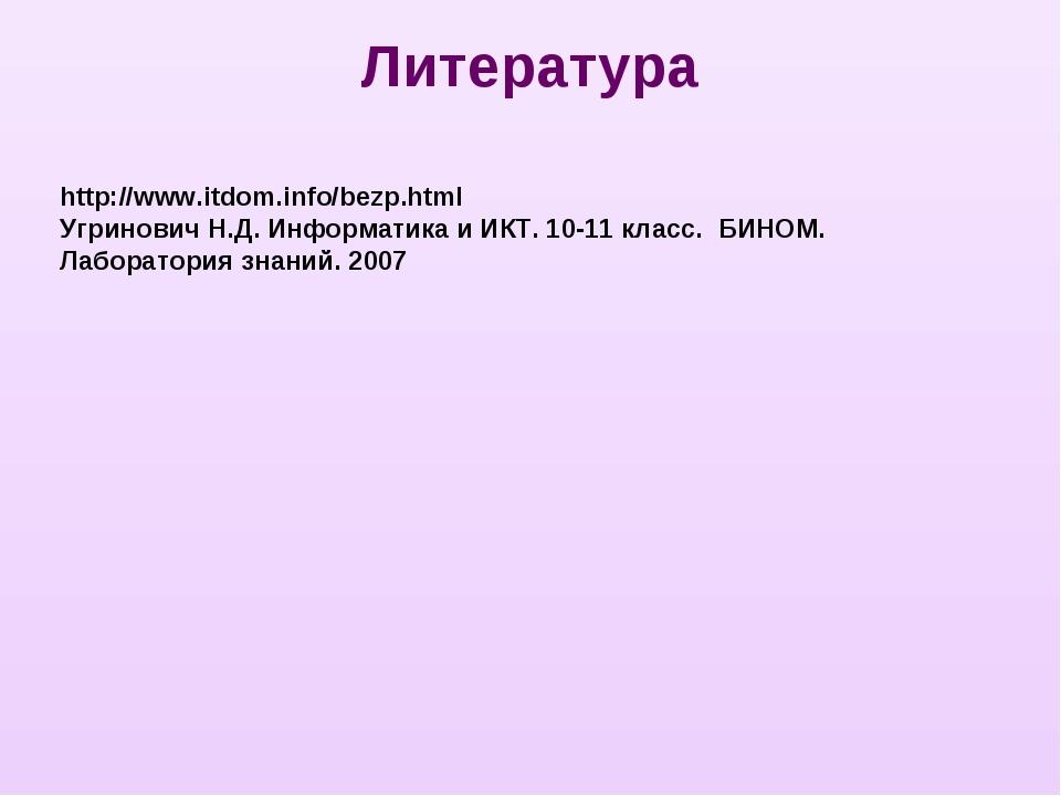 Литература http://www.itdom.info/bezp.html Угринович Н.Д. Информатика и ИКТ....