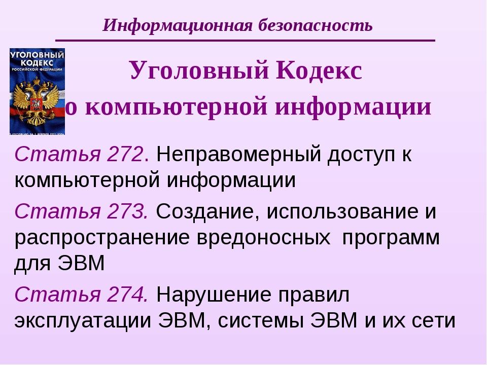 Информационная безопасность Уголовный Кодекс о компьютерной информации Статья...