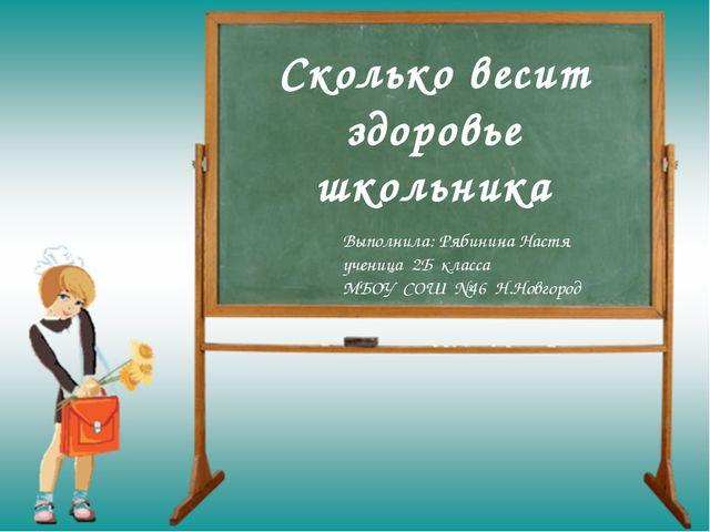 Сколько весит здоровье школьника Выполнила: Рябинина Настя ученица 2Б класса...