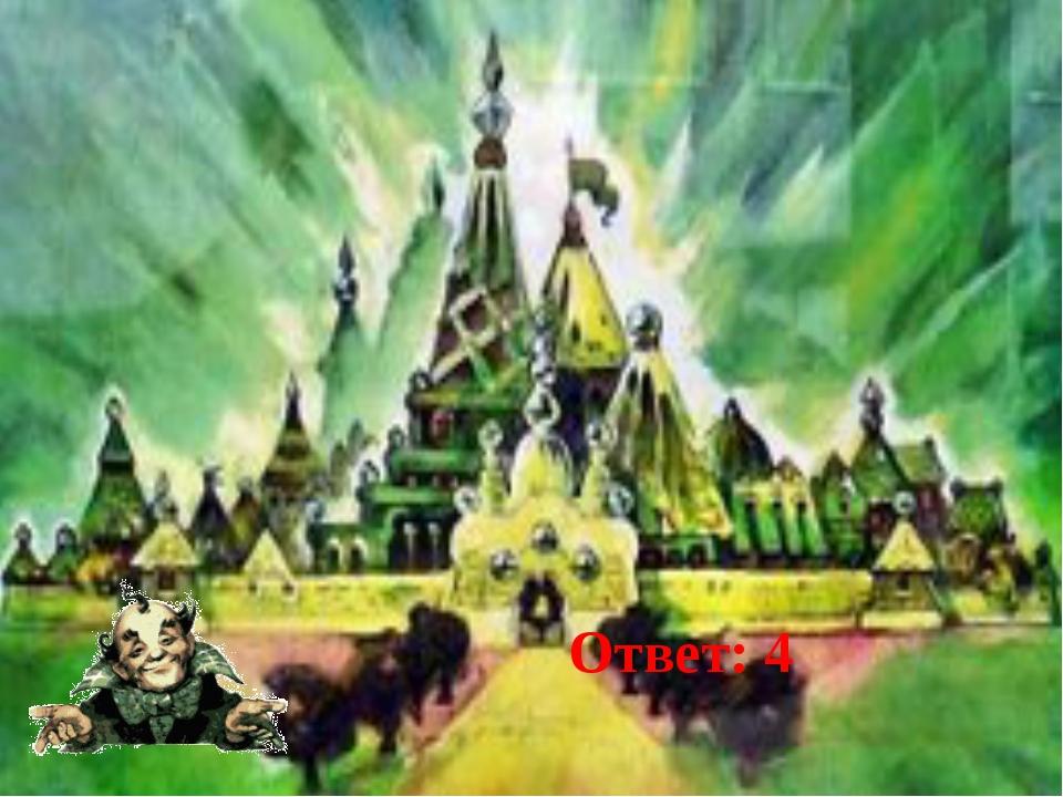 Чтобы попасть в замок волшебника Изумрудного города, Элли и ее друзьям надо п...