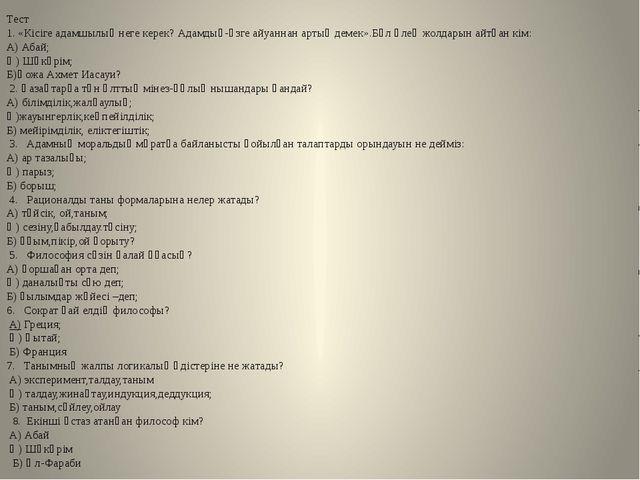 Тест 1. «Кісіге адамшылық неге керек? Адамдық-өзге айуаннан артық демек».Бұл...