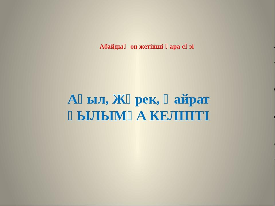 Ақыл, Жүрек, Қайрат ҒЫЛЫМҒА КЕЛІПТІ Абайдың он жетінші қара сөзі