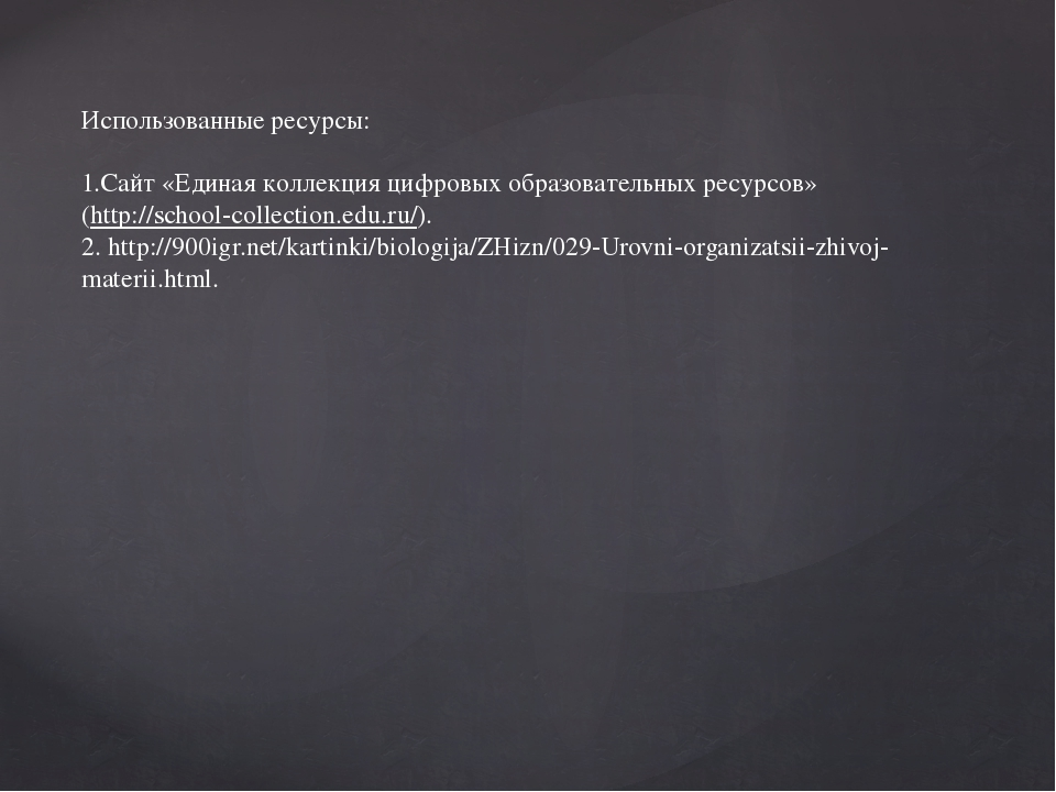 Использованные ресурсы: 1.Сайт «Единая коллекция цифровых образовательных рес...