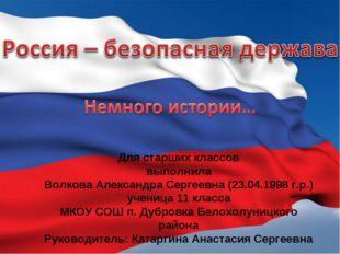 Для старших классов выполнила Волкова Александра Сергеевна (23.04.1998 г.р.)