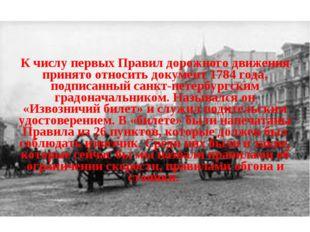 К числу первых Правил дорожного движения принято относить документ 1784 года,