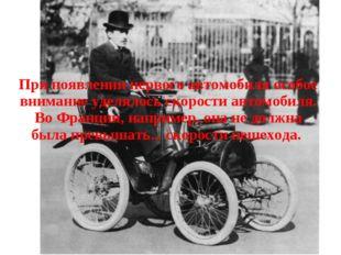 При появлении первого автомобиля особое внимание уделялось скорости автомобил