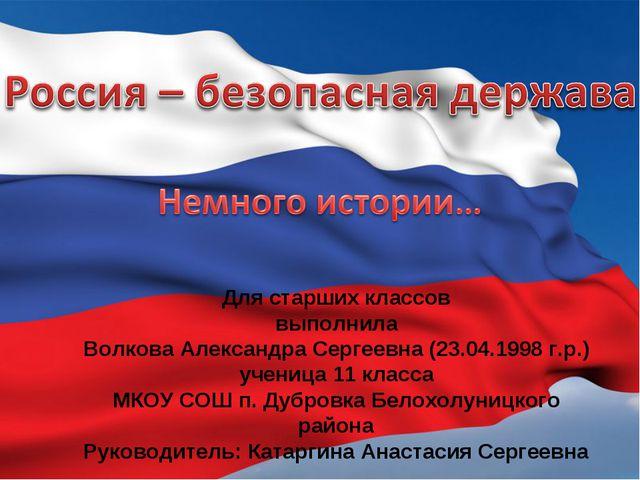 Для старших классов выполнила Волкова Александра Сергеевна (23.04.1998 г.р.)...