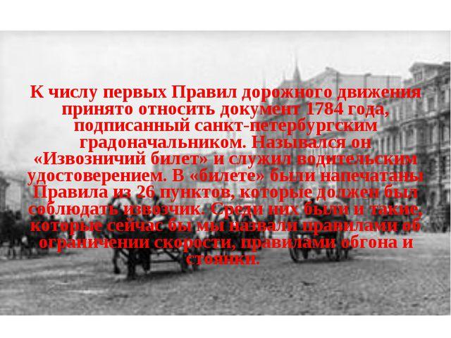 К числу первых Правил дорожного движения принято относить документ 1784 года,...