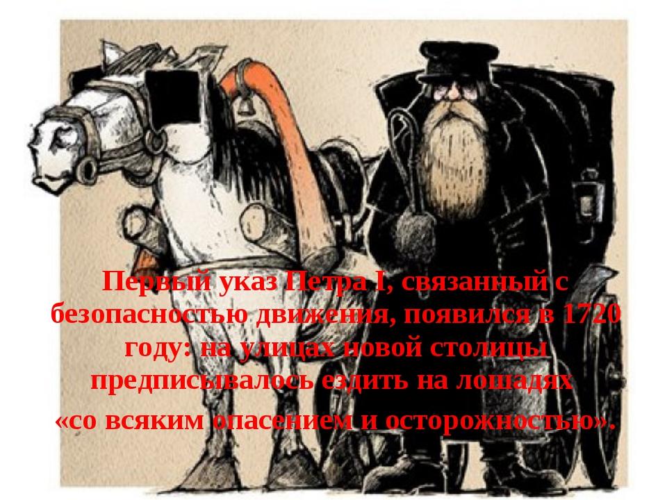 Первый указ Петра I, связанный с безопасностью движения, появился в 1720 году...