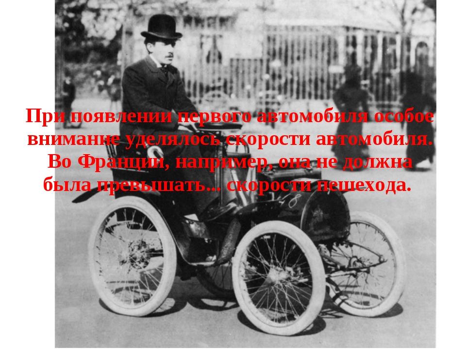 При появлении первого автомобиля особое внимание уделялось скорости автомобил...