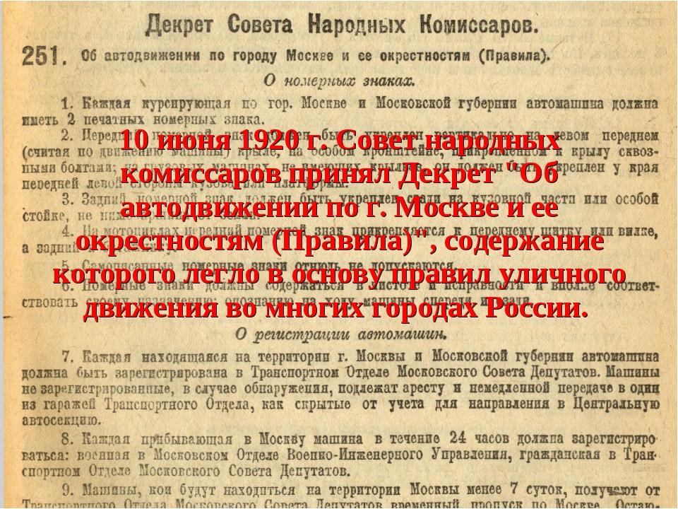 """10 июня 1920 г. Совет народных комиссаров принял Декрет """"Об автодвижении по г..."""