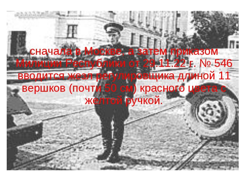 сначала в Москве, а затем приказом Милиции Республики от 29.11.22 г. № 546 вв...