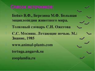 Список источников: Бейко В.Ф., Березина М.Ф. Большая энциклопедия животного м