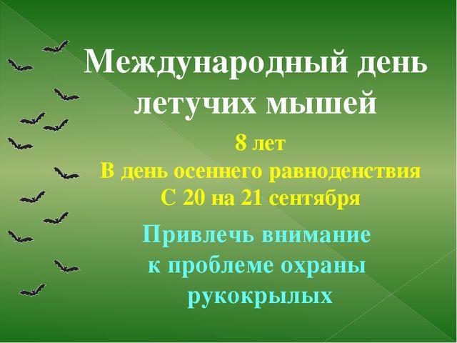 Международный день летучих мышей 8 лет В день осеннего равноденствия С 20 на...