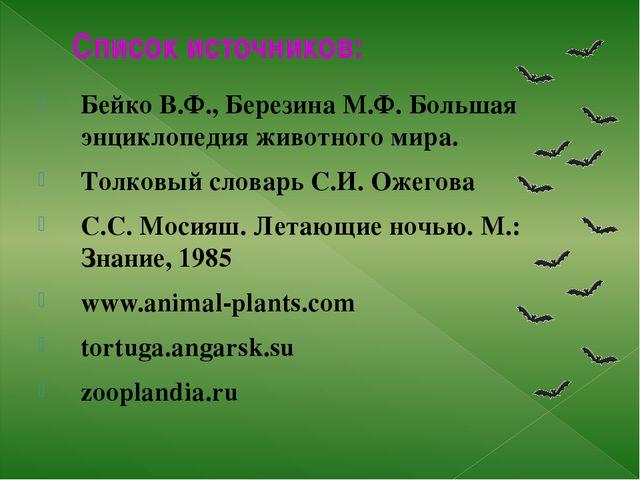 Список источников: Бейко В.Ф., Березина М.Ф. Большая энциклопедия животного м...