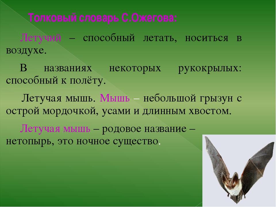 Толковый словарь С.Ожегова: Летучий – способный летать, носиться в воздухе....