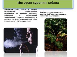 Никотин –без цвета и запаха, обладающий психотропным (влияющим на психику че