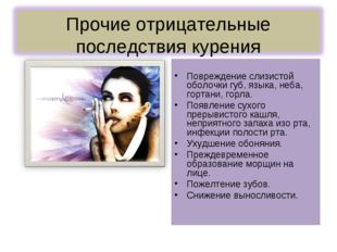 Повреждение слизистой оболочки губ, языка, неба, гортани, горла. Появление су