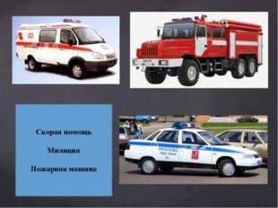 Скорая помощь Милиция Пожарная машина