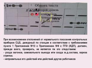 При возникновении отклонений от нормального показания контрольных приборов СЦ