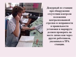 Дежурный по станции при обнаружении отсутствия контроля положения централизов