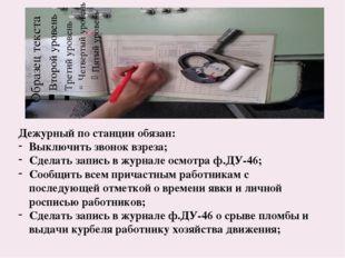 Дежурный по станции обязан: Выключить звонок взреза; Сделать запись в журнале