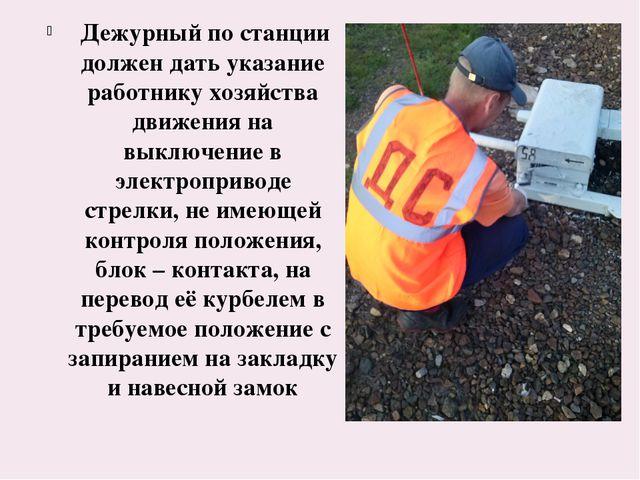 Дежурный по станции должен дать указание работнику хозяйства движения на вык...