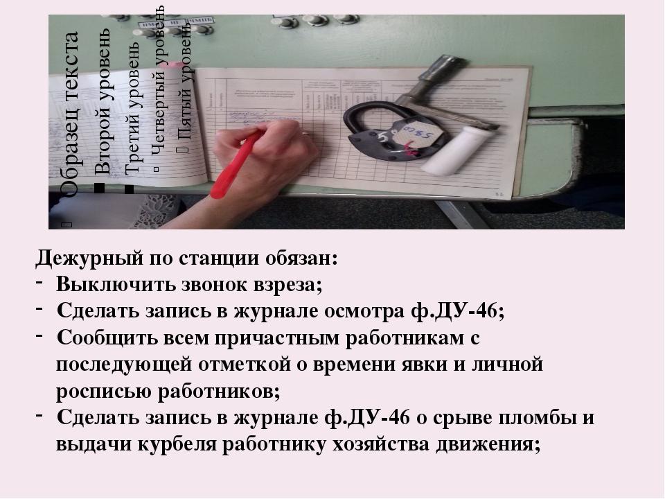 Дежурный по станции обязан: Выключить звонок взреза; Сделать запись в журнале...